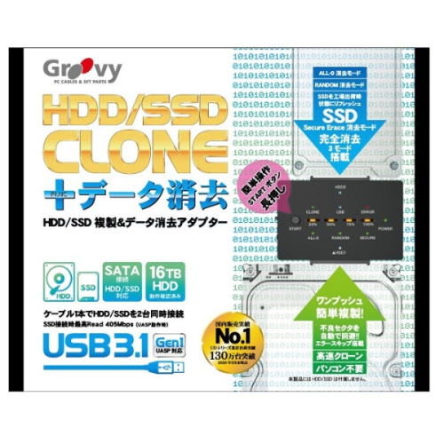 GROOVY UD-3101CLER HDD/SSD 複製&データ消去アダプター SATA 2.5/3.5インチ対応
