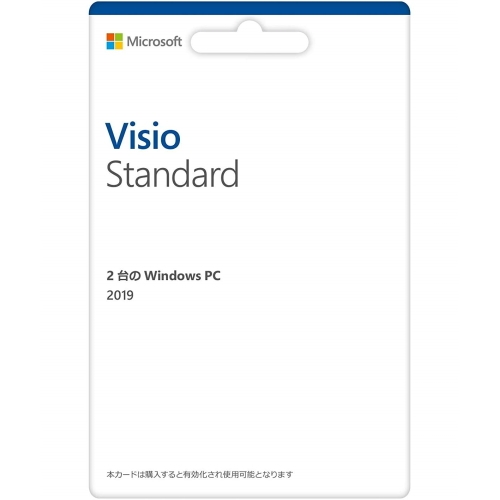 【POSAカード版】Microsoft Visio Standard 2019 for Windows