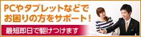 日本PCバナー